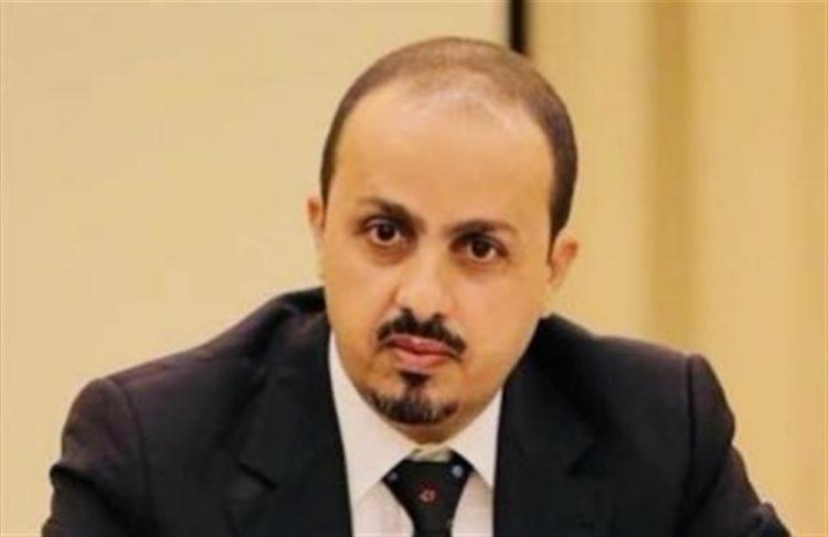 وزير الإعلام اليمني يحمل الإمارات مسؤولية تنامي الأعمال الإرهابية في المحافظات الجنوبية