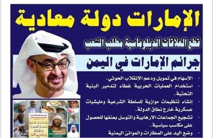 """الإمارات دولة معادية"""" ملخص لبعض جرائم الإمارات في اليمن"""