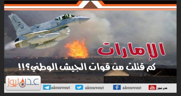 غارات الإمارات في اليمن.. هل أخطأت أهدافها أم صفّت خصومها؟