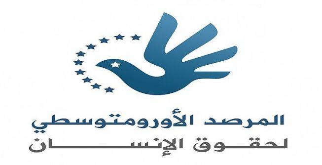 المرصد الأورومتوسطي يعبر عن صدمته من جرائم حرب مروعة في عدن ترتكبها الإمارات ومليشياتها