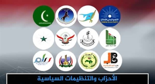 الأحزاب والقوى السياسية تؤكد دعمها لإجراءات قيادة الشرعية بخصوص القصف الإماراتي للجيش