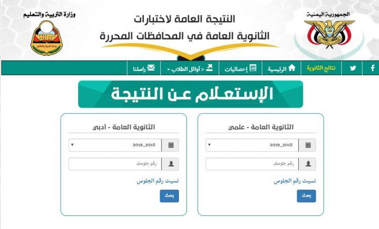 موقع نتائج الثانوية في المحافظات اليمنية المحررة يبدأ بعرض النتائج للعام الدراسي 2018-2019