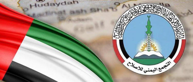 الامارات تحاول دفع الاصلاح للتحالف مع الحوثي.. وهذا ما سيحدث!