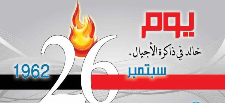 سطور من تاريخ الحركة الوطنية الممهدات الرئيسية لثورة سبتمبر 62م