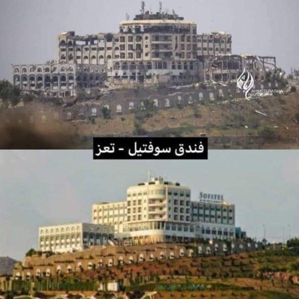 لن تصدق ما ستراه عينيك.. صور لمدن ومناطق يمنية قبل وبعد الحرب