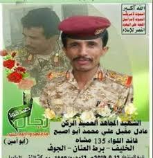 """الحوثيون يعترفون بمصرع قائد اللواء """" 135″ الموالي لهم في جبهة الضالع"""