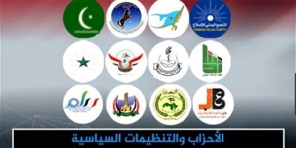 الأحزاب السياسية تؤكد على ضرورة تشكيل الحكومة استنادا لاتفاق الرياض وتدين اعتداءات الحوثيين المتكررة على السعودية