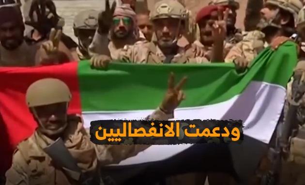 فيديو .. 4 سنوات من الخراب.. هكذا فعلت الإمارات في اليمن
