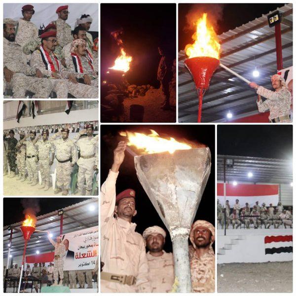 القوات المسلحة بشبوة تحتفل بالذكرى الــ 56 لثورة أكتوبر الخالدة وشعلتها توقد من أماكن مختلفة بالمحافظة