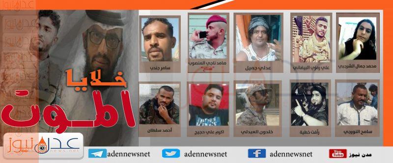 """خلايا الموت.. 5 سنوات نسجت خلالها """"الإمارات"""" فصولاً من الرعب والخوف في عدن"""