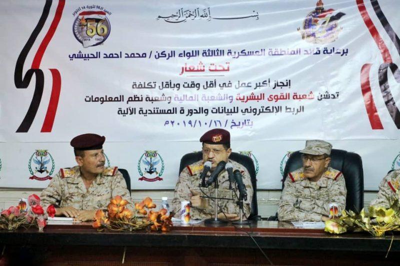 وزير الدفاع يدشن نظام جديد في المنطقة العسكرية الثالثة