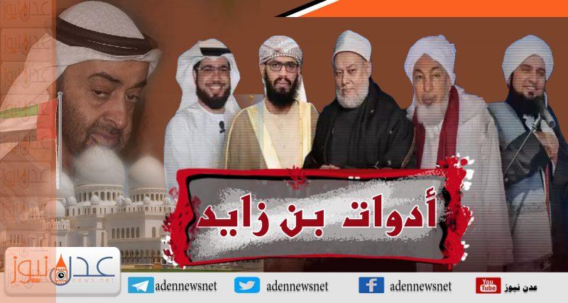 """""""أدوات ابن زايد"""".. هكذا جنّدت """"الإمارات"""" رجال الدين لصالحها!"""