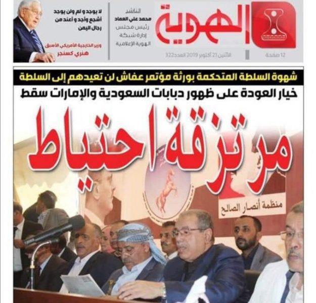 """الحوثيون يهاجمون مؤتمريي صنعاء ويصنفونهم كـ""""مرتزقة احتياط"""""""