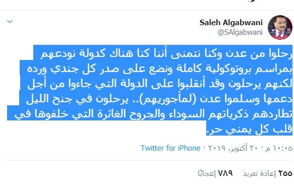 الوزير الجبواني يغرد عن رحبل القوات الاماراتية من عدن.. فماذا قال؟
