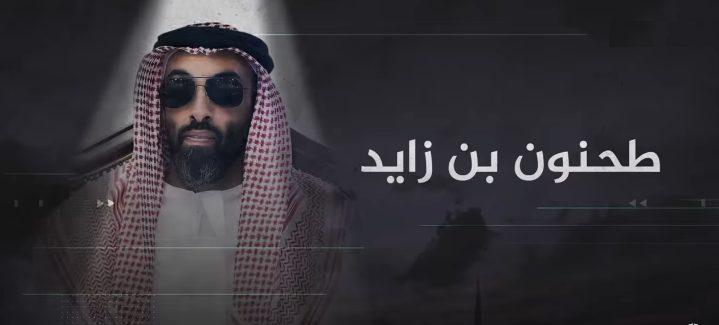 """فضيحة جديدة للإمارات.. كشف خلية أمنية لـ""""طحنون ودحلان"""" اندسّت بين المتظاهرين في العراق!"""