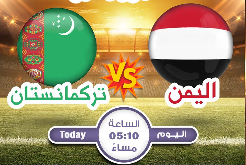 """المنتخب اليمني الشاب يستهل التصفيات الاسيوية بلقاء تركمانستان اليوم """"موعد المباراة"""""""