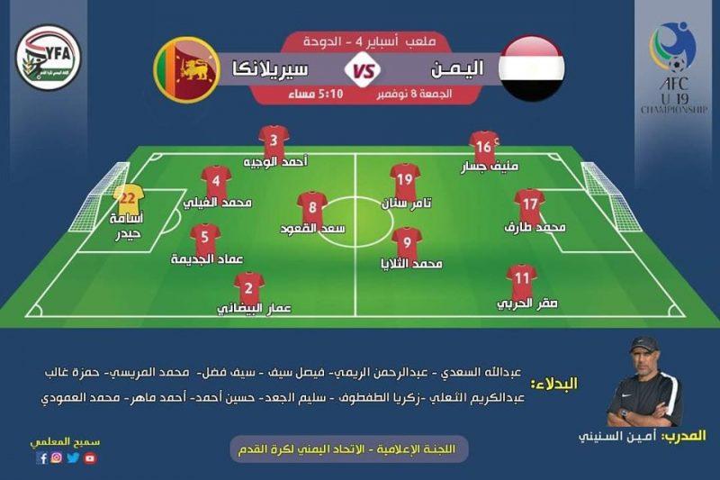 بعد فوزه في المباراة الاولى.. المنتخب اليمني للشباب يلعب بعد قليل مع سريلانكا