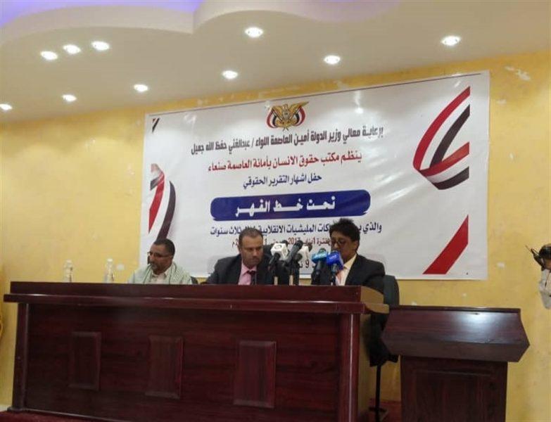 الإعلان عن ارتكاب مليشيا الحوثي أكثر من 25 ألف انتهاك في صنعاء