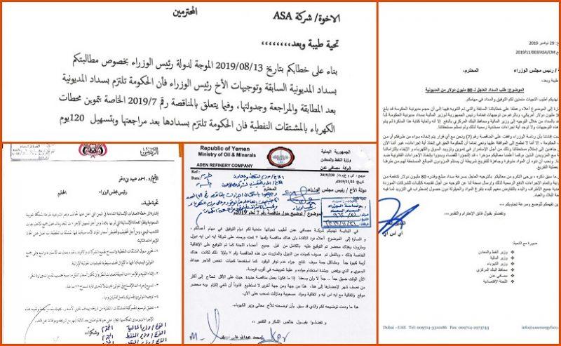 """مصدر في مجموعة """"العيسي"""" يثبت بالوثائق زيف اتهامات """"معين عبدالملك"""" ويتحداه ان يثبت أي تهمة"""