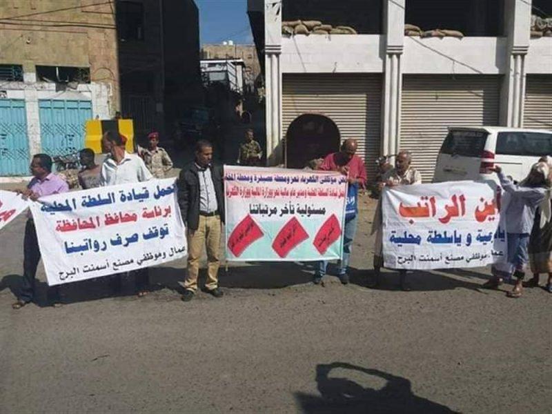 Dozens of employees in Taiz protest against Prime Minister Abdulmalik