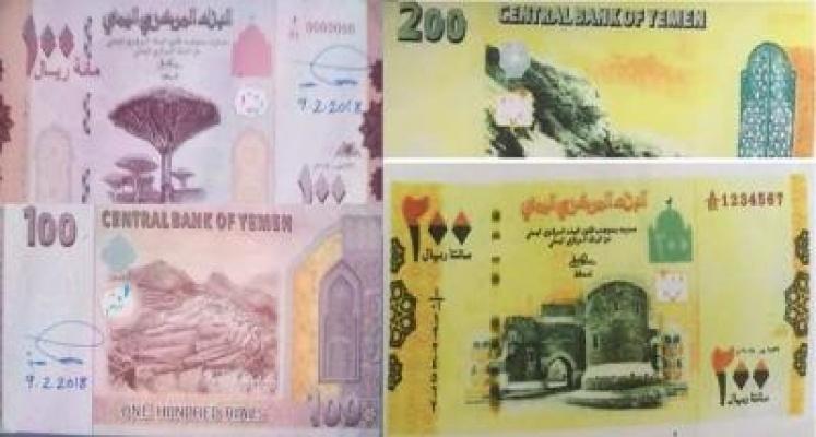 اسعار صرف العملات الاجنبية مقابل الريال اليمني اليوم الاربعاء 24-6-2020