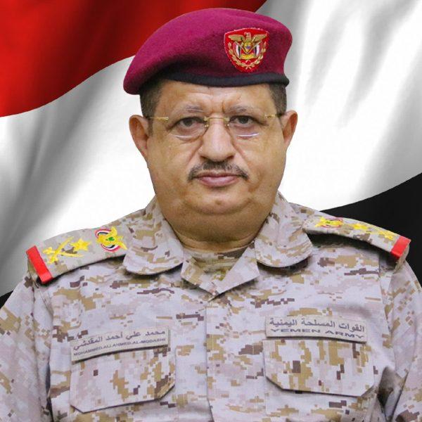 وزير الدفاع يؤكد عمل القيادة العسكرية لبناء جيش يمني قوي وتحرير كل تراب الوطن