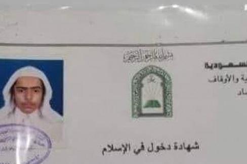 """قصة الذماري اليمني الذي قرر دخول الاسلام في السعودية """"وثيقة"""""""