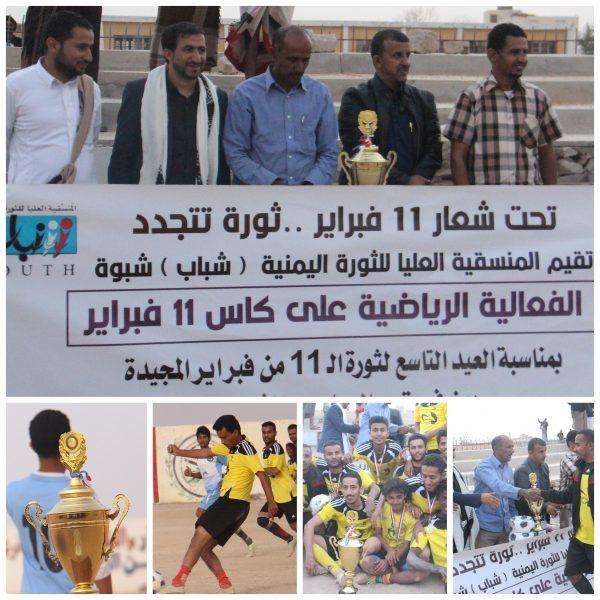 المنسقية العليا للثورة تقيم فعالية رياضية بمحافظة شبوة بمناسبة الذكرى التاسعة لثورة فبراير