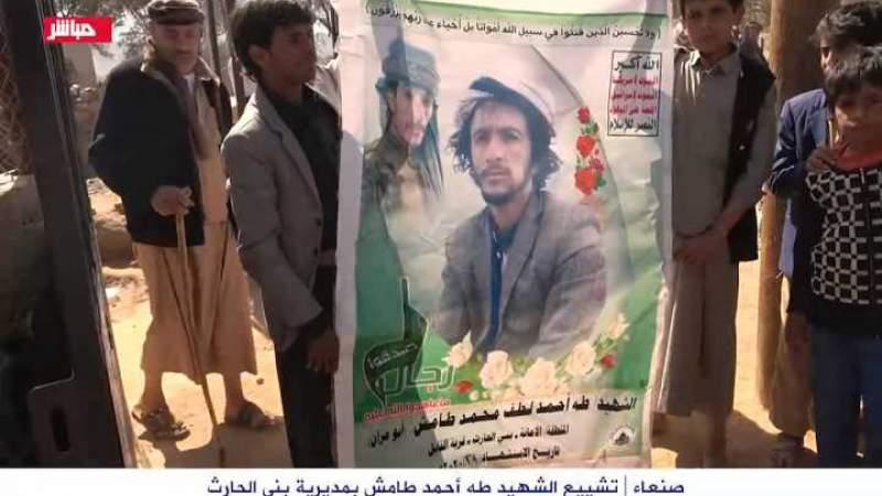 """مليشيات الحوثي تشيع العشرات من قتلاها بينهم قيادات كبيرة """"الاسماء"""""""