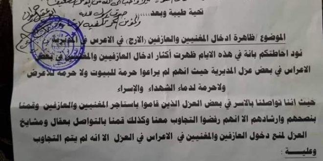 وثيقة تكشف توجه مليشيات الحوثي لمنع الغناء واستخدام الآلات الموسيقية في الأعراس