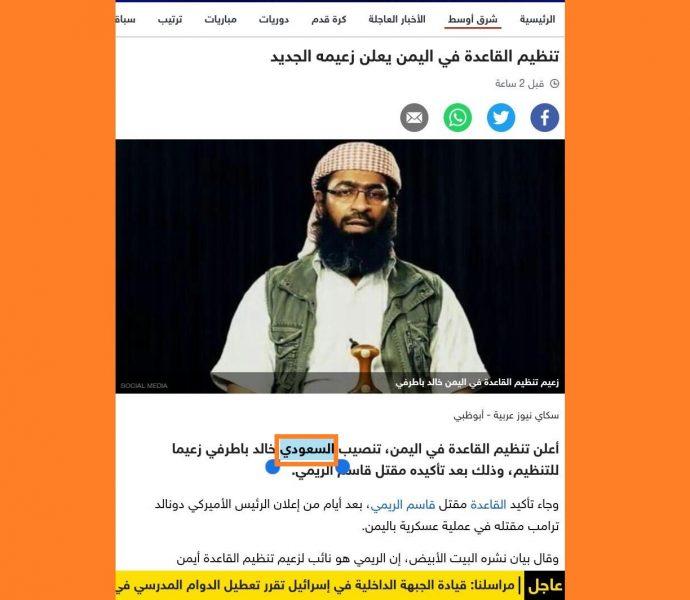 """سياسي سعودي يهاجم الامارات بعد اتهامها للسعودية """"ضمنياً"""" بدعم الارهاب"""