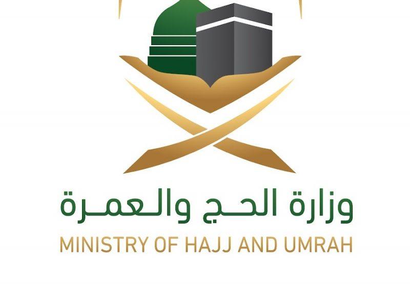 بعد قرار تعليق العمرة.. وزارة الحج تصدر توضيحاً لمن حصلوا على تأشيرة عمرة ولم يدخلوا بعد الى السعودية