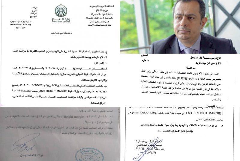 وثائق ومراسلات رسمية من التحالف العربي تثبت تورط رئيس الوزراء معين عبدالملك في عملية فساد بإدخال شحنة نفطية مخالفة إلى ميناء عدن