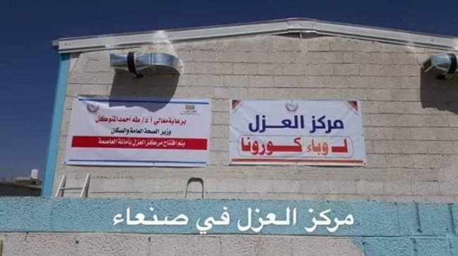 مكتب منظمة الصحة العالمية يكشف حقيقة وجود حالات اصابة بفيروس كورونا داخل اليمن