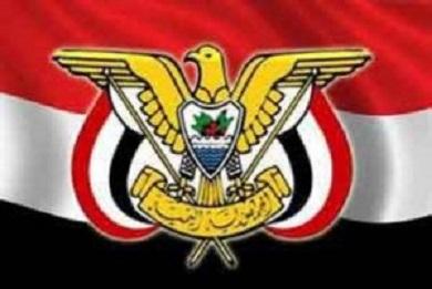 الحكومة اليمنية تؤكد أن السلام الحقيقي لا يأتي بالرغبات والأماني بل بالمواقف المسئولة