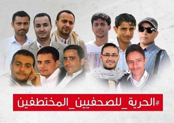 الإتحاد الدولي للصحفيين يطالب بالإفراج عن كافة الصحفيين في اليمن ويؤكد تعرضهم لسوء المعاملة