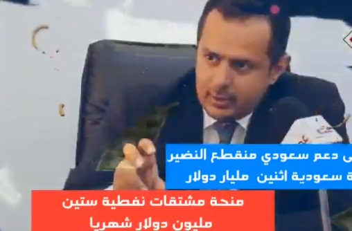 فيديو يكشف عن انجازات معين عبدالملك منذ توليه منصب رئاسة الحكومة الشرعية
