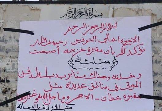 """الاعلان عن امتلاء مقبرة خزيمة """"اشهر مقبرة في صنعاء"""" – صورة"""