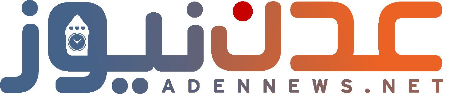 Aden News