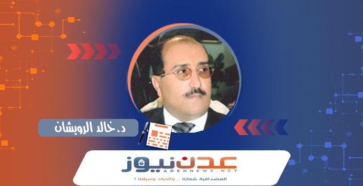 خالد الرويشان .. هذا ما توقعناه من اجتماع الرياض!!!