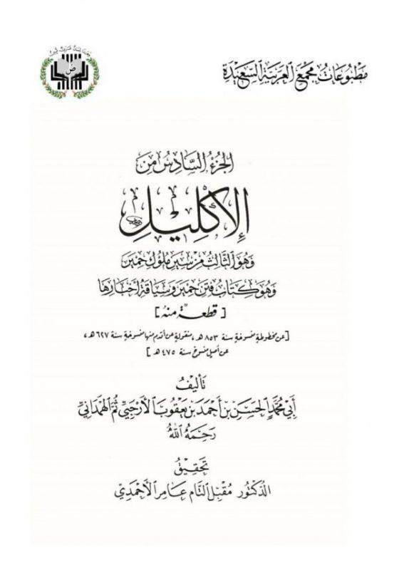 العثور على أجزاء مفقودة من أحد أشهر الكتب التاريخية على مستوى اليمن والمنطقة