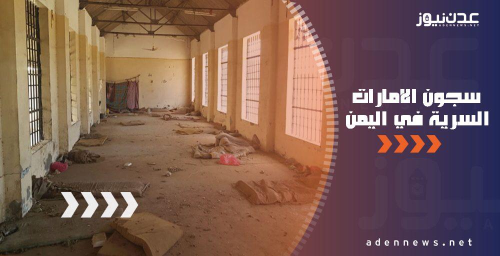 معلومات صادمة.. ناشط إماراتي يكشف تفاصيل خطيرة عن التعذيب في سجون أبوظبي في اليمن