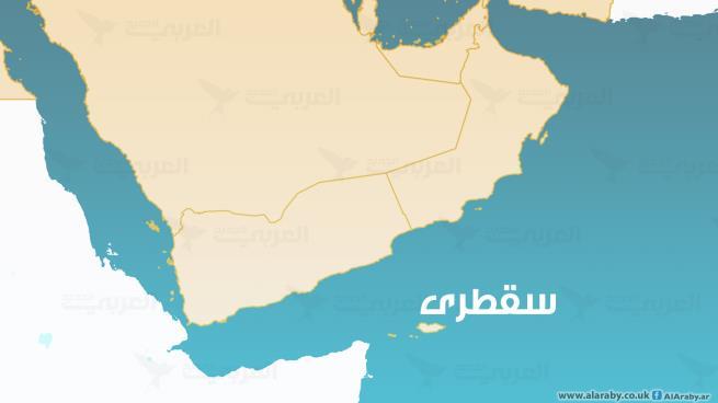 """تحت وسم """"#اماراتي_ارفض_احتلال_سقطرى"""".. ناشطون إماراتيون يطلقون حملة ضد احتلال بلادهم جزيرة سقطري اليمنية"""