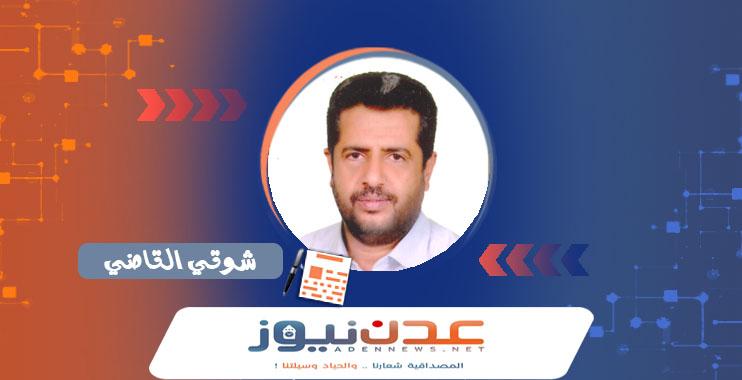 أيها اليمنيون هل نستفيد من تجاربهم