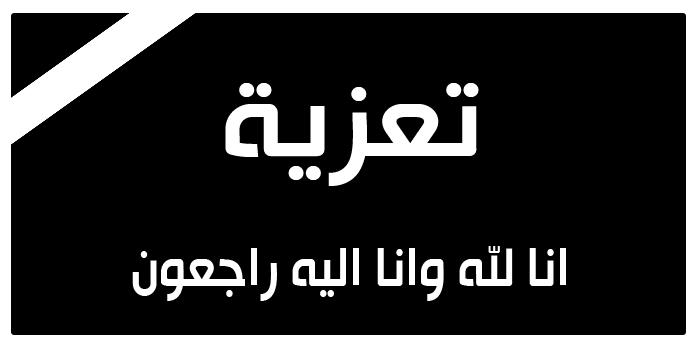 الشيخ العيسي يعزي عضو هيئة رئاسة الائتلاف الوطني الجنوبي أشرف علي محمد في وفاة أخيه