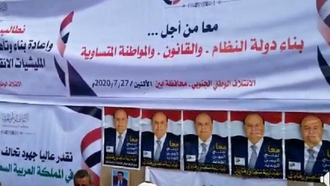 شاهد الحشود القادمة من المحفد للمشاركة في مليونية الائتلاف الوطني الجنوبي يهتفون بالروح بالدم نفديك يا يمن