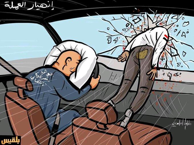 كاريكاتير انهيار العملة