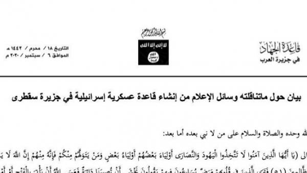 """هام.. الإمارات تبدأ """"بتنشط"""" ورقة القاعدة لتبرير احتلالها محافظة سقطرى اليمنية"""