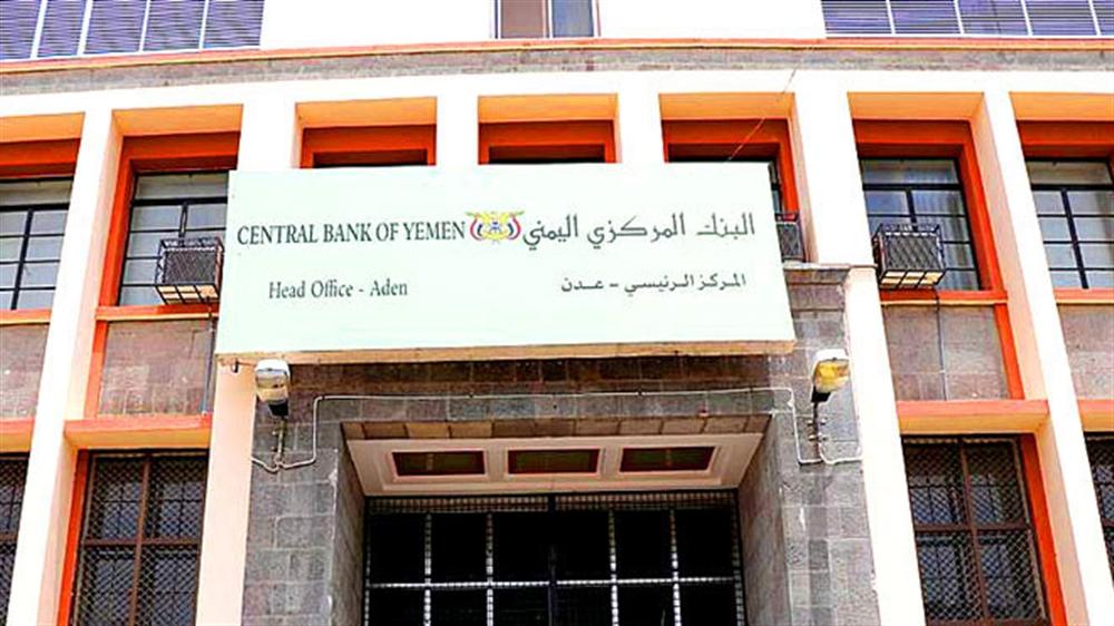 البنك المركزي يصدر تعميم هام ويوجه البنوك وشركات الصرافة بالإلتزام بسعر الصرف