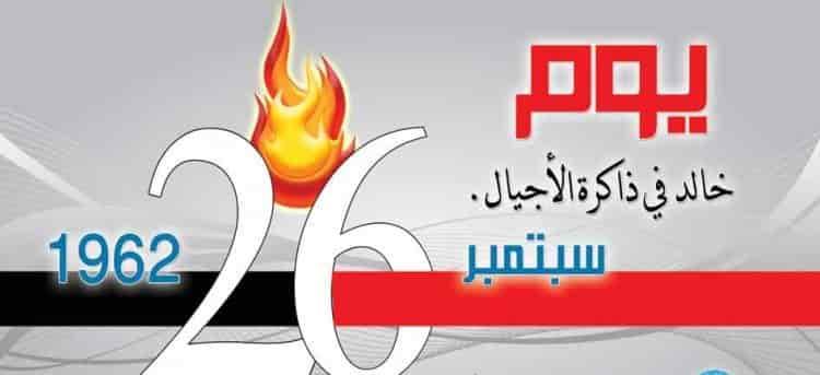 ثورة 26 سبتمبر